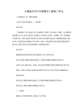 人教版小学六年级上册_三、分数除法说课稿.doc