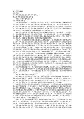 唐望系列一:巫士唐望的教诲.doc