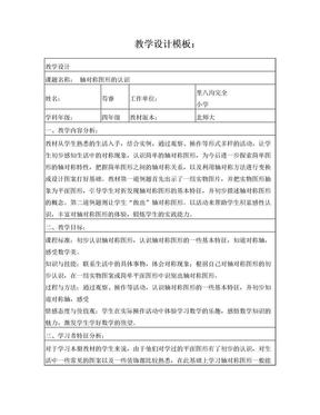 轴对称图形的认识【信息技术-中小学】作业1 教学设计模板.doc