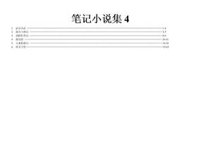 笔记小说集4目录.doc