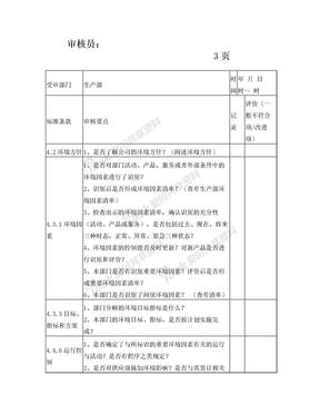 生产部内审检查表.doc
