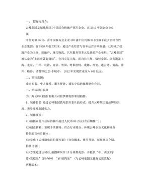 微电影策划拍摄招标文件.doc