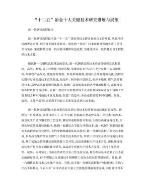 """""""十二五""""冶金十大关键技术研究进展与展望.doc"""