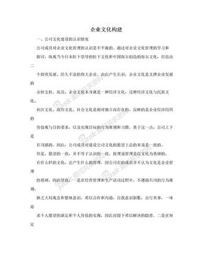 企业文化构建.doc