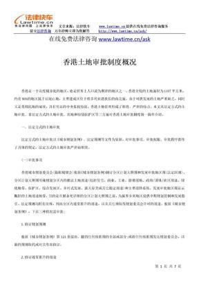 香港土地审批制度概况.doc