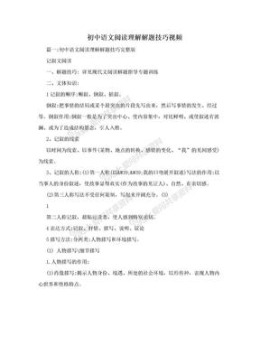 初中语文阅读理解解题技巧视频.doc
