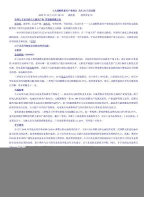 大战略性新兴产业淘金+关注26只受益股.doc