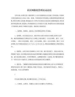 网格化管理总结.doc