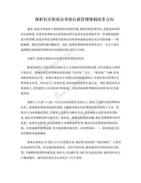 探析社区街道办事处行政管理体制改革方向.doc