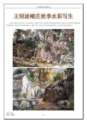 王绍波峨庄秋季水彩写生.pdf