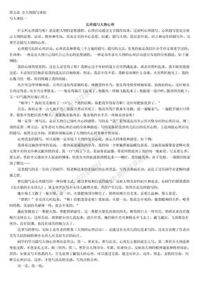小学生作文入门小学作文基本功训练-5 人物描写训练.doc