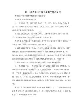 2014苏教版三年级下册数学概念复习.doc