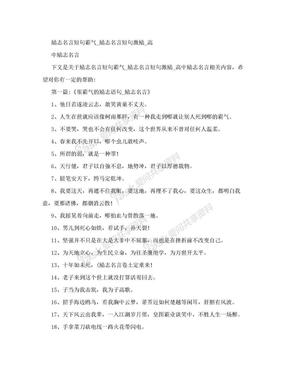 励志名言短句霸气_励志名言短句激励_高中励志名言.doc