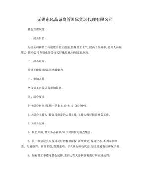 晨会管理制度.doc