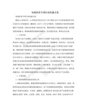 电商扶贫专项行动实施方案.doc