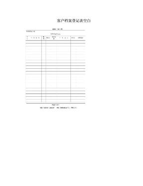客户档案登记表空白.doc