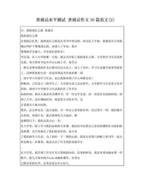 普通话水平测试-普通话作文30篇范文.doc