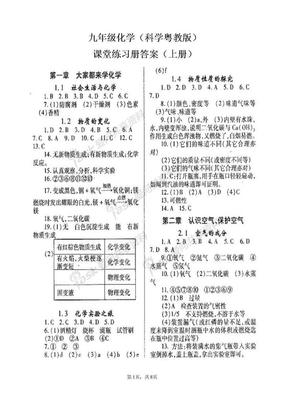 2010-2011学年九年级化学课堂练习册答案(科学粤教)(上册).doc