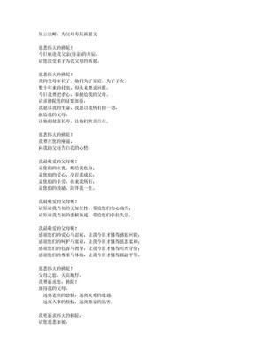 星云法师:为父母寿辰祈愿文.doc