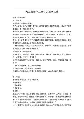 作文素材大集萃.doc