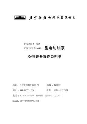 电动油泵说明书(张拉设备).doc