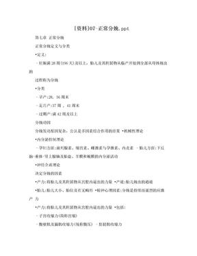 [资料]07-正常分娩.ppt.doc