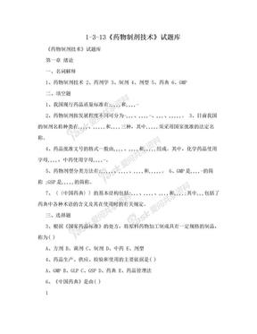 1-3-13《药物制剂技术》试题库.doc