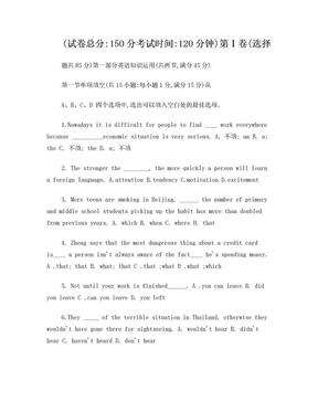 上海财经大学自主招生英语试题.doc