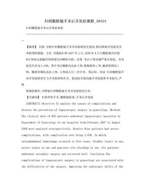 妇科腹腔镜手术后并发症观察_30434.doc