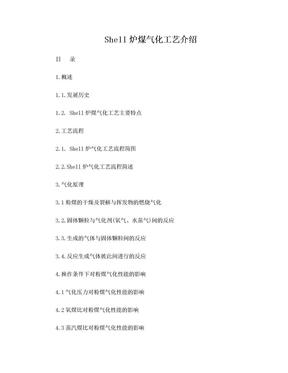 Shell炉煤气化工艺介绍.doc