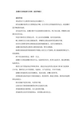 北戴河自助旅游全攻略(超详细).doc
