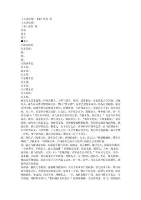 153《五国故事》[宋] 佚名著.doc
