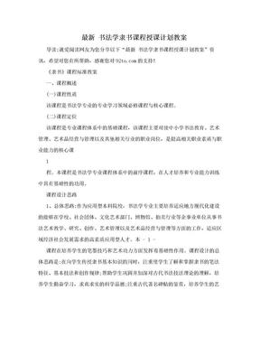 最新 书法学隶书课程授课计划教案.doc