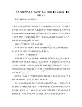 论不当得利情形下侵占罪的成立_17015【精品范文】【精品论文】.doc