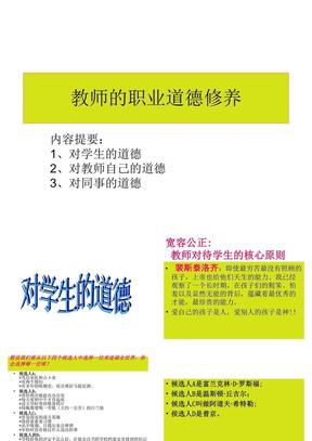 (最新)教师职业道德素养.ppt