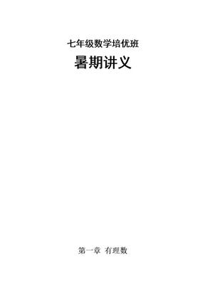 人教版七年级数学培优班暑期讲义.doc