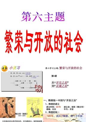 """第1课《从""""开皇之治""""到""""贞观之治""""》.ppt"""