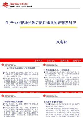 作业现场93例习惯性违章的表现及纠正.ppt