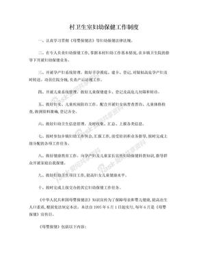 村卫生室妇幼保健工作制度.doc
