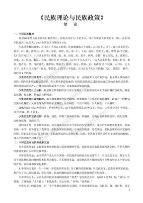 《中国民族理论与民族政策》课件word版.doc