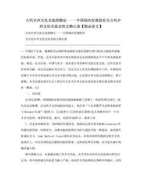 古代中西文化交流的物证-----中国境内发现的有关古代中西文化交流史的文物古迹【精品论文】.doc