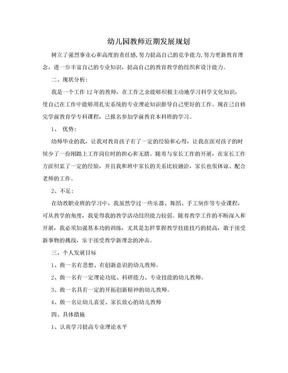 幼儿园教师近期发展规划.doc