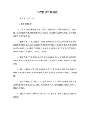 武汉地铁技术管理办法.doc
