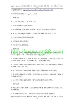 股民炒股绝招6大招式详解.doc