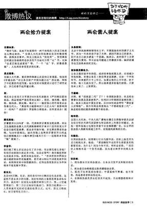两会雷人提案.pdf