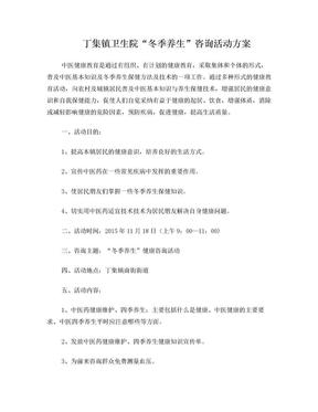 2015中医药健康教育咨询活动(11月冬季养生).doc