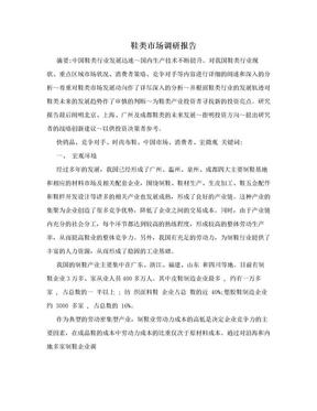 鞋类市场调研报告.doc