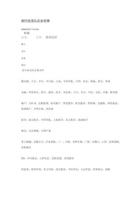 2007各行业龙头企业名单.docx
