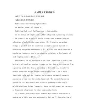 机械外文文献及翻译.doc
