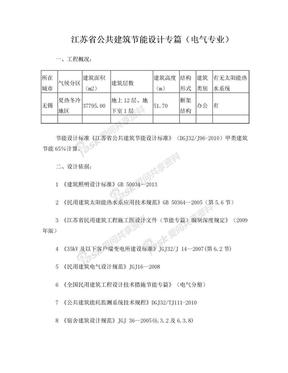 江苏省公共建筑节能设计专篇(电气专业).doc